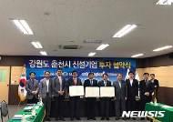 유바이오로직스, 강원도·춘천시와 공장증설 투자협약 체결