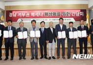 """""""서부경남 문화예술 부흥""""…기업-예술단체 메세나 협약"""