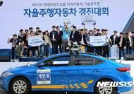 현대자동차그룹, 대학생 자율주행차 경진대회 본선 대회