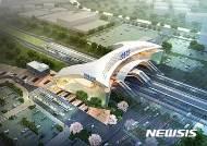 철도공단, 서대구역 신축 설계 착수