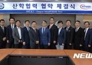 창원대-인피니온, MCU 전문인력 양성 산학협약 체결