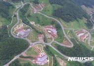 영주 국립산림치유원 '웰니스관광 대표 관광지'에 선정