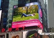 LG전자, 타임스스퀘어에 환경보호 캠페인 동영상