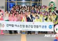 [대구소식]수성구 '신바람 미소친절 출근길 만들기' 캠페인 등