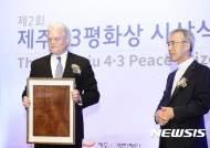 제주4·3평화상 수상한 브루스 커밍스 교수 기념촬영