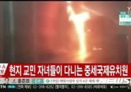 성남시, '中유치원 통학버스 참사' 합동분향소 운영