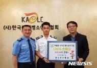 공군사관생도 헌혈증 1004장 기부