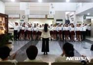 대전대 혜화합창단 둔산한방병원 '정오의 음악회'