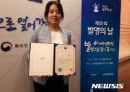 금오공대, 신나라씨 특허청장 표창 수상