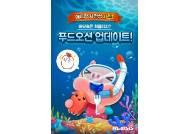 선데이토즈 '애니팡 사천성', 바닷속 퍼즐 담은 시즌3 선봬