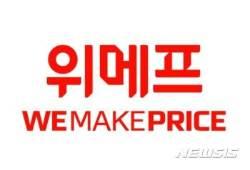[위메프 개인정보 유출]실명·은행 계좌까지···정보보호 불감증에 고객불만 '폭발'