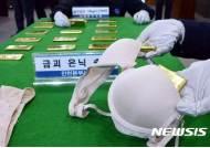외국인 女승무원 금 32㎏ 밀수 적발…승무원 X레이 악용