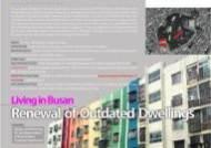 부산국제건축디자인워크숍, 세계 건축학생들 '노후아파트' 재발견