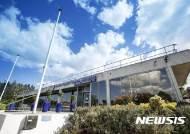 SK, 글로벌 제약사 유럽 생산공장 인수···바이오제약 사업확장