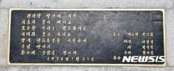 고리 1호기 박목월 시비