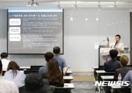 SK행복나눔재단, 소셜 벤처 위한 전문 법률 강연회 개최
