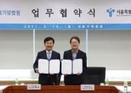 서울시교육청-서울가정법원 업무협약 체결