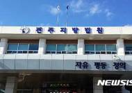 '사전선거운동 혐의' 정읍·고창 총선 출마자 항소심도 집행유예