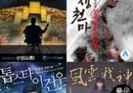 '아직도 종이책 보니?' 웹소설 승승장구···2000억대로 성장세