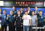 [소식]방송인 정형돈, 성북경찰서 홍보대사로 위촉
