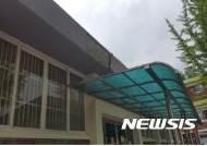 초등학교 시설 '안전 불안'···15개교 점검, 350건 지적