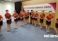 [대학소식]대구보건대, 2017년 학생홍보대사 교육 연수 실시 등