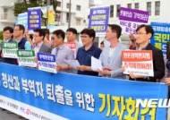 """언론노조 광주·전남 """"공영방송 정상화·언론 부역자 청산"""" 촉구"""