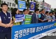 '공영언론 적폐 청산, 부역자 퇴출'