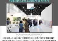[아트1-금주 미술뉴스] 보그 라이크 어 페인팅 外
