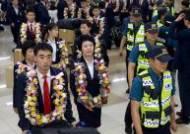 북한 주도 국제태권도연맹 시범단 김포공항 통해 입국