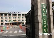 학령인구 절벽 충북 교사 매년 '증가'···교육재정 부담 우려