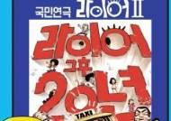 칠곡군, 연극 '라이어Ⅱ' 상영