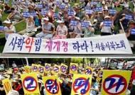 정부재정으로 부실 초중고 지원?···견제장치 없는 사학법 개정안 '논란'