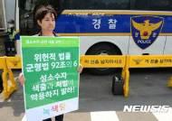 """""""軍 성소수자 색출 수사 인권침해"""" 진정에 인권위 진상조사"""