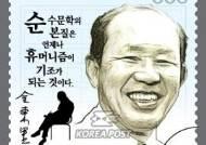 우정사업본부, 김동리 기념우표 발행