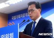 """국정위 """"공무원 선거개입·국가기관 권력남용도 공익신고 대상"""""""