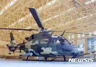 방사청, 구형 헬기 대체할 국산 소형무장헬기 조립 착수