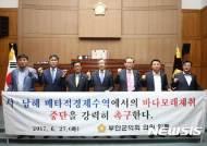"""[부안소식]군의회 """"서남해 EEZ 바닷모래 채취 중단하라"""" 등"""