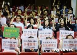 """외고 학부모들도 """"폐지정책 중지·학생선발권 보장"""" 촉구"""