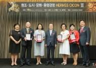 창조, 도시, 문화, 융합경영 등 각 '부문별 최우수상' 수상자