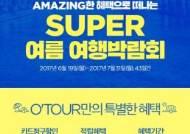 CJ몰 '오투어 SUPER 여름 여행박람회' 개최