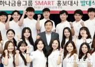 하나금융그룹 SMART 홍보대사 발대식