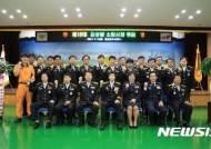 제16대 김성달 울산 남부소방서장 취임식