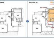 중대형 아파트를 소형 2채로…'공동주택 세대구분 가이드라인' 배포