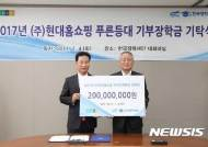 현대홈쇼핑, 한국장학재단에 '미래인재육성' 장학금 2억원 전달