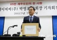 기자회견하는 박영조 전 JCC 회장