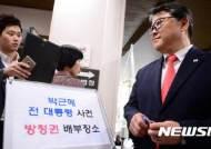 '원조 친박' 조원진, 보수신당 창당 선언