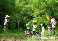 서울시 19개 공원, 여름방학 맞아 자연체험 등 140개 행사