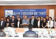 민주당 울산시당 인재영입위원회 출범