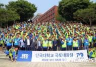 단국대 학생들 '통일·독립을 걷다' 국토대장정